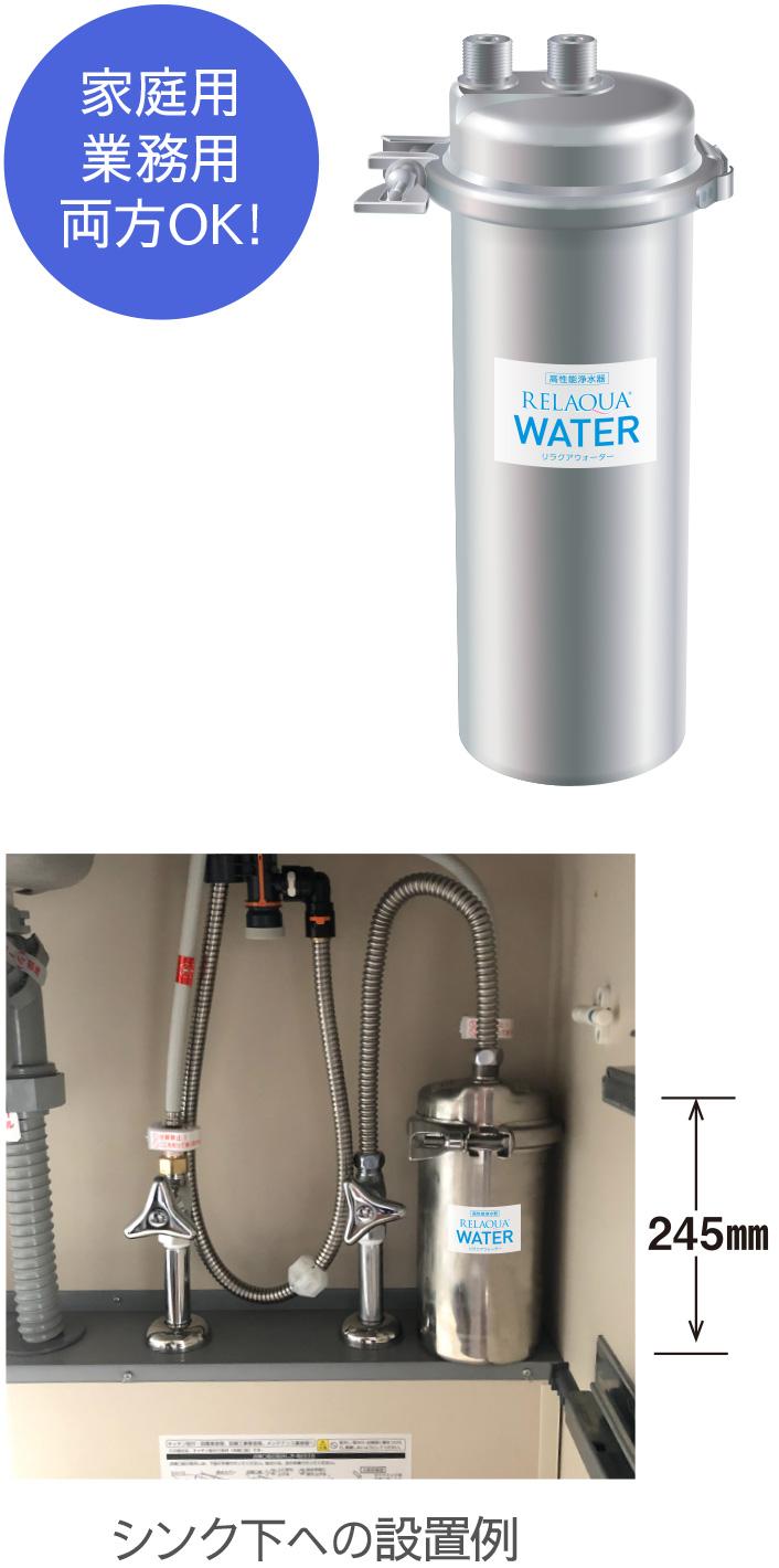 オアーゾの浄水器