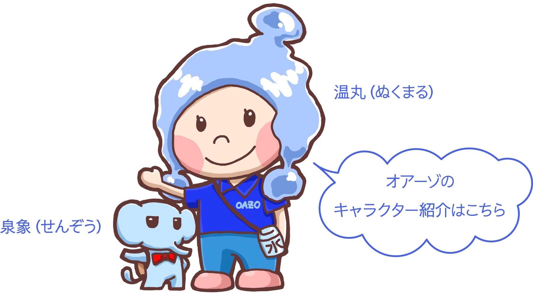 オアーゾのおうち温泉キャラクター